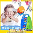 玩具 發光音樂卡通車鑰匙 防盜鎖 益智玩具
