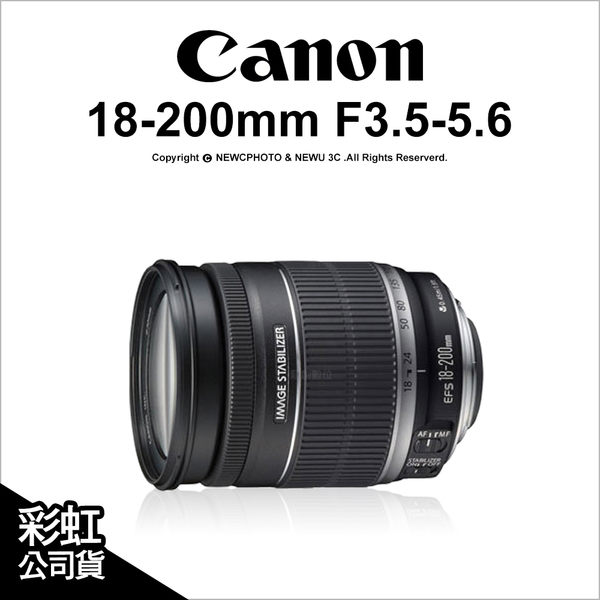 Canon EF-S 18-200mm f3.5~5.6 IS 彩虹公司貨 入門旅遊鏡首選廣角望遠變焦鏡★24期0利率+免運費★薪創數位