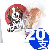 【寵物王國】【限量組合】綿綿雞腿-犬用零食70g【單支入】x20支 +森鮮天然糧 x1包