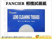 3包免運價 FANCIER TU-1141 台灣製 專業拭鏡紙 鏡頭 螢幕 眼鏡 50張 清潔紙