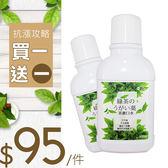 【挑戰最低價】Dr.Piz 茶漱口水300ml/瓶【K4002465】Z03