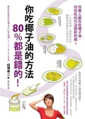 (二手書)你吃椰子油的方法80%都是錯的!:百萬人都在吃椰子油,但你吃的方法是對..