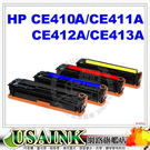 USAINK☆HP CE410A/CE411A/CE412A/CE413A 相容碳粉匣 1組4色  適用M475dn/M451dn/M451nw/M375nw/305A