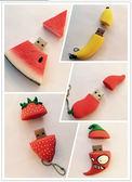 西瓜草莓香蕉辣椒創意隨身碟 16G可愛迷你卡通創意水果隨身碟【中秋連假加碼,7折起】