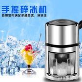 手動碎冰機商用家用酒吧刨冰機手搖刨冰器碎冰器沙冰機器 AW16999【123休閒館】