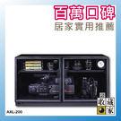 防潮家電163公升AXL-200 收藏家電子防潮箱 免運費 五年保固 居家生活防潮/發霉/除濕/乾燥/桃保