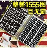 韓式半永久小紋身貼果汁模板鏤空圖案模版冊紋繡海娜噴繪套裝 焦糖布丁