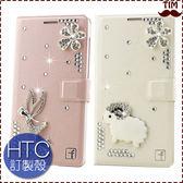 HTC訂製 U11 Plus X10 A9s Desire X9 S9 830 728 Pro 動物水鑽 皮套 手機皮套 手機套 水鑽殼