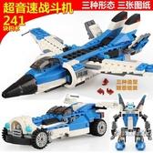 組裝積木兒童玩具男孩7-9歲益智10組裝機器人模型8拼裝積木6周歲3拼插飛機