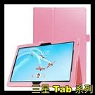 【萌萌噠】三星 Galaxy Tab A7 Lite (8.7吋) T220/T225 手托相框式 荔枝紋平板套 支架 直插 防摔側翻皮套
