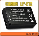 CANON LPE12 LP-E12 防爆鋰電池 EOS M M2 M10 M50 100D Kiss X7