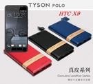 【愛瘋潮】免運 現貨 HTC One X9 簡約牛皮書本式皮套 POLO 真皮系列 手機殼 可插卡 可站立