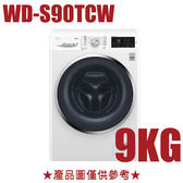 原廠好禮送★【LG樂金】9公斤6 Motion DD直驅變頻 蒸氣滾筒洗衣機WD-S90TCW