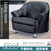 《固的家具GOOD》177-2-AK 701型沙發/單人座/黑色/不含抱枕【雙北市含搬運組裝】