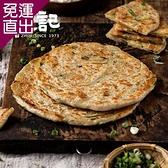 《朱記餡餅粥店》 招牌手工蔥油餅 (每包5入)x二包【免運直出】