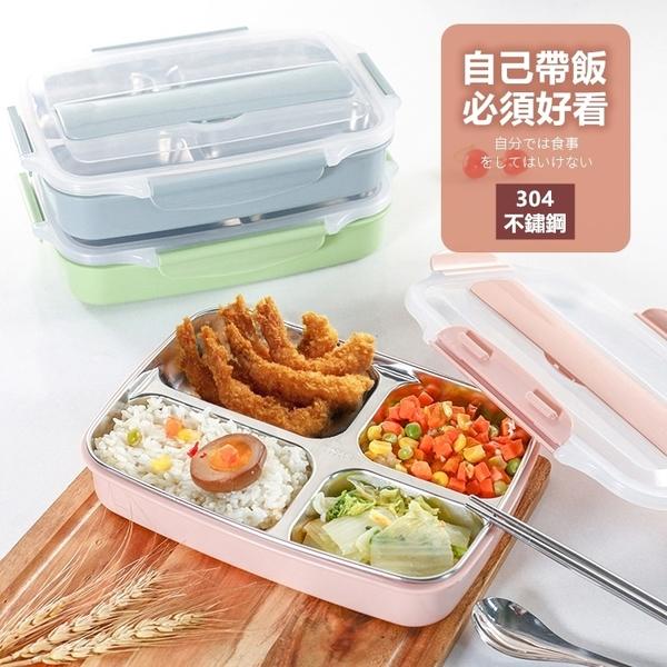 [贈三件餐具]304不鏽鋼便當盒 分格式密封飯盒 環保便當盒 保鮮盒 野餐 露營【RS1002】