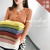 EASON SHOP(GW3625)韓版純色一排釦設計坑條紋閨蜜裝短版V領長袖毛衣針織衫T恤女上衣服貼身內搭衫