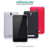 NILLKIN HTC Desire 501 603h 超級護盾硬質保護殼 抗指紋磨砂硬殼 保護套