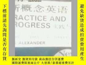 二手書博民逛書店新概念英語2罕見實踐與進步(英漢對照Y19658 L.G.Ale