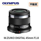 送保護鏡清潔組 3C LiFe OLYMPUS M.ZUIKO DIGITAL 45mm F1.8 鏡頭 平行輸入 店家保固一年