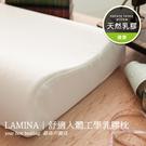 LAMINA  舒適人體工學乳膠枕-1入...