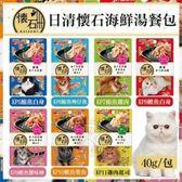 *KING WANG*【單包】日清懷石海鮮湯餐包 七種口味可選 40g/包