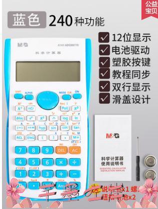 計算器晨光科學計算器多功能學生用函數計算機一建考試專用大學小號便攜小型 芊墨