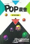 POP廣告 麥克筆字體篇