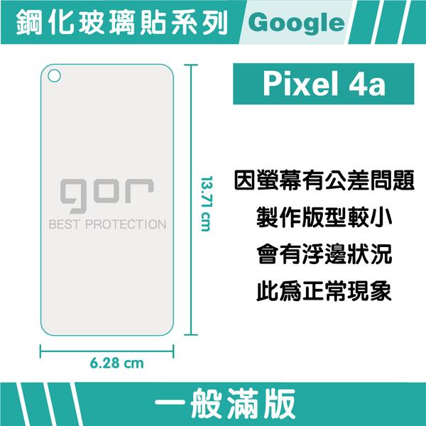 【GOR保護貼】Google Pixel 4a 9H鋼化玻璃保護貼 全透明非滿版2片裝 公司貨 現貨
