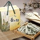 【村家味】蘆薈蕾絲麵 (綠藻味) 600g/盒