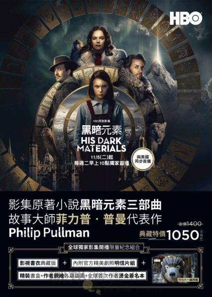 黑暗元素三部曲:黃金羅盤、奧祕匕首、琥珀望遠鏡(HBO同名影集原著小說限量書衣典...