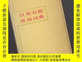 二手書博民逛書店罕見漢英雙解詞典【256】Y10970 聶崇信 商務印書館 出版