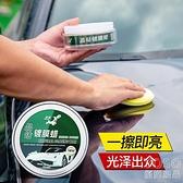 汽車蠟 汽車蠟白色車專用鍍膜臘去污上光養護拋光蠟車打蠟神器通用品大全 快速出貨