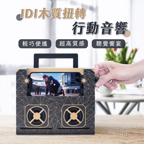 IDI 木質扭轉行動音響 喇叭 擴音器 高質感 手機擴音 輕巧便攜 黑 禮物 木質 IDI音箱