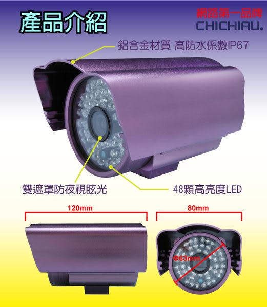 【CHICHIAU】48燈紅外線夜視800條解析度監視攝影機