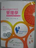 【書寶二手書T1/大學商學_YBR】管理學-基礎實務與個案解析_3/e_黃恆獎