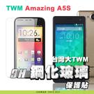 E68精品館 鋼化玻璃保護貼 台灣大 TWM Amazing A5S 玻璃貼 9H硬度 鋼膜 防爆 手機 螢幕保護貼 保貼