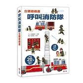 呼叫消防隊立體遊戲書