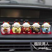 卡通創意迷你招財貓汽車擺件LVV2017【極致男人】