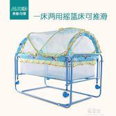 嬰兒鐵藝床兒童搖搖床可拆卸帶滾輪寶寶BB床環保防撞面料帶蚊帳igo      易家樂