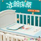 嬰兒床冰絲涼蓆 幼兒園兒童網眼透氣枕頭+床墊-JoyBaby