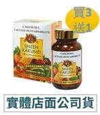 自然革命-L型發酵離子乳酸鈣 (60顆) 買3盒送1盒 shizen kakumei 日本