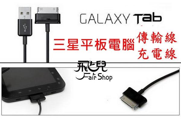 【飛兒】Galaxy Tab 傳輸線 平板電腦 NOTE 10.1 N8000 P6200 P6800 P3100 數據線 充電線