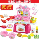 【免運】扮家家過家家廚房玩具女孩做飯煮飯廚具餐具兒童過家家玩具套裝