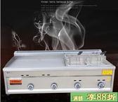 扒爐煎台 商用858燃氣扒爐一體機煤氣油炸鍋煮麻辣燙機關東煮手抓餅機器 最後一天8折