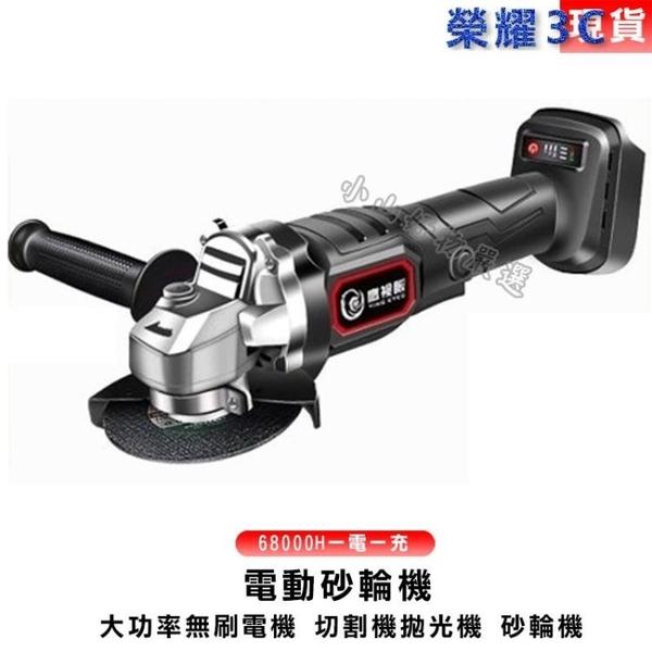 台灣24小時現貨[免運]電動角磨機無刷鋰電68000H多功能切割機拋光機 無線打磨機手持砂輪機 618購物