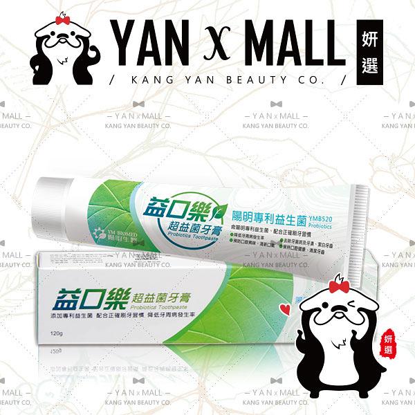 陽明生醫 益口樂超益菌牙膏 120g【妍選】