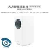小米 大方智能攝影機 1080P 360度全景監測 移動偵測通報 雙向通話 高速雲台 USB+SD雙模儲存