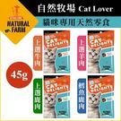 *WANG*【行銷3件75折】自然牧場《...
