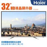 送原廠DC電風扇 Haier 海爾 32吋 HD平面 LED液晶電視 顯示器+視訊卡 32K5000 LE32K5000